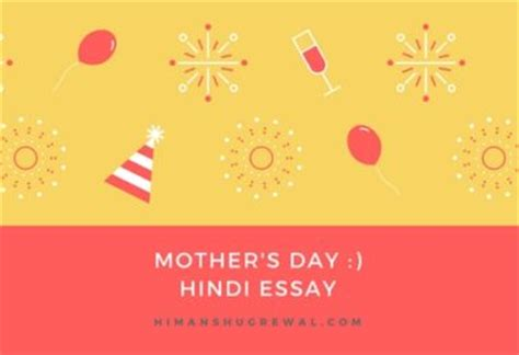 My mother day essay